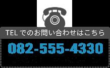 電話番号:0825554330
