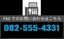 FAX:0825554331