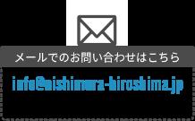 メールアドレス:info@nishimura-hiroshima.jp