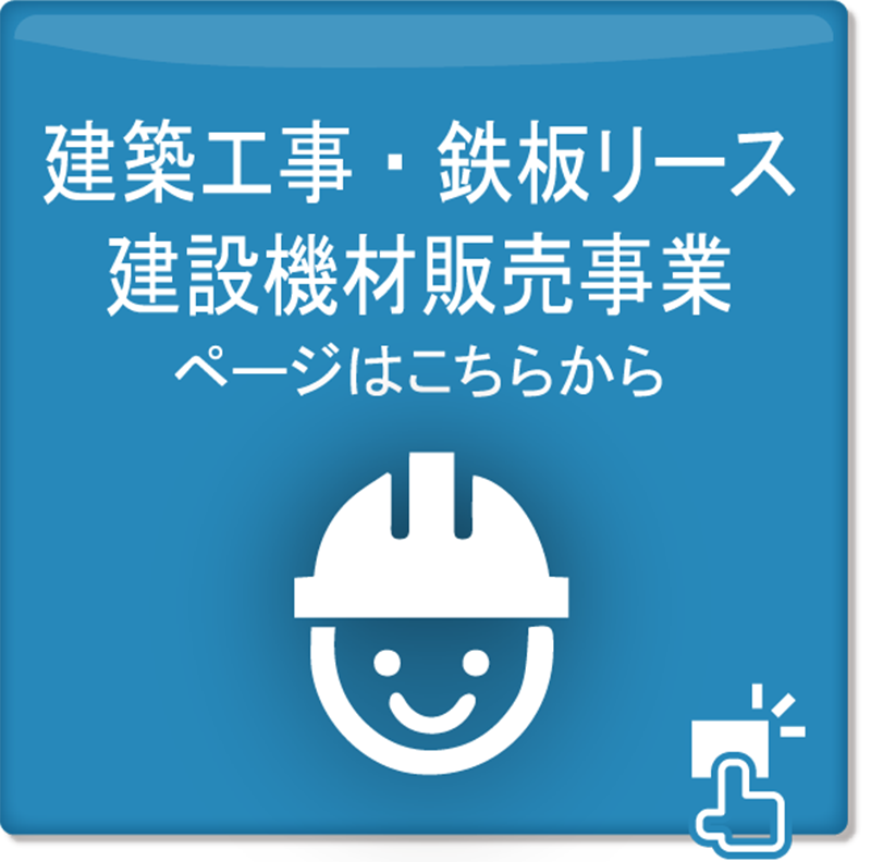 建築工事・鉄板リース・建設機材販売事業ページはこちら